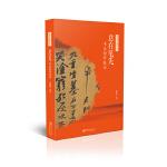 中国书法通识丛书:意在笔先・书法创作技法