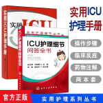 实用ICU护理手册+ICU护理细节问答全书 共2本 实用护理细节丛书 急危重症护理学 重症加强护理病房护理 化学工业出