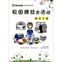 五彩校园文化艺术活动丛书:校园牌技类活动指导手册 9787553433059