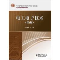 【正版二手书9成新左右】电工电子技术(第3版 徐淑华 电子工业出版社