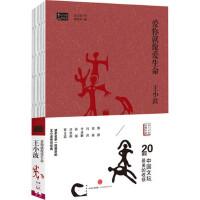 【XSM】爱你就像爱生命 王小波 中信出版社9787508657035