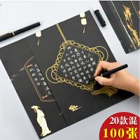 黑色硬笔书法作品纸A4黑底小学生比赛方格古风钢笔练字本书法纸 100张