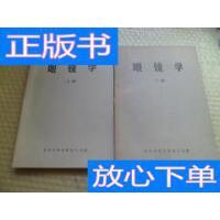 [二手旧书9成新]眼镜学 【上下册】 /北京市钟表眼镜公司编 北京?