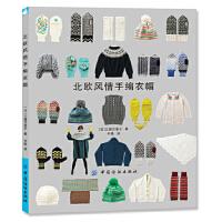 北欧风情手编衣帽,[日]三国万里子,中森,中国纺织出版社,9787506497046