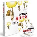 我们都是有故事的人:找谁倚靠(全彩手绘珍藏本),薛娟,昂秀英语编辑部录,暂无,9787900213341
