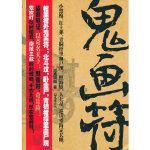 鬼画符,路过阴阳,文汇出版社,9787549600380