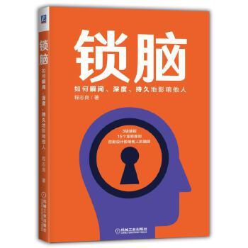 锁脑:如何瞬间、深度、持久地影响他人 开启影响力升级的里程碑之作!3级锁脑,15个加密原则,教你自助设计影响他人的锁脑