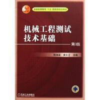 【正版二手书9成新左右】十五:机械工程测试技术基础 熊诗波,黄长艺 机械工业出版社
