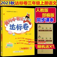 黄冈小状元达标卷三年级下册语文2020春人教版部编版