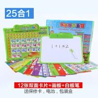 幼儿童汉语拼音字母表有声挂图全套带画板语音认知卡早教机点读机
