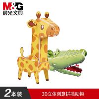 晨光拼图儿童3D立体拼插动物组会动的鳄鱼俏皮的长颈鹿拼图