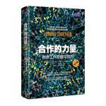 合作的力量(第10版) [美]戴维・W.约翰逊 弗兰克・P.约翰逊 崔丽娟 王鹏 上海人民出版社 9787208138