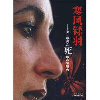 【旧书二手书9成新】寒风铩羽:贝 布托之死的非常镜头 焦彤著 9787539248493 江西教育出版社