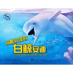 向着灯塔的白鲸安迪,糖朵朵,海洋出版社,9787521000696