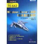 Windows Server 2008网络基础架构(配光盘)(微软技术丛书) (美)诺斯鲁普,(美)麦金,张大威 清华