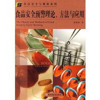 食品安全预警理论、方法与应用-食品安全与健康系列