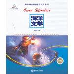 海洋文学(人文海洋普及丛书)