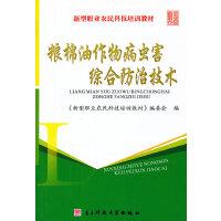 粮棉油作物病虫害综合防治技术