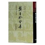 龚自珍全集(精)(中国古典文学丛书)