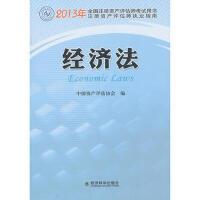 【正版二手书9成新左右】经济法--2013年全国注册资产评估师考试用书 中国资产评估协会 经济科学出版社