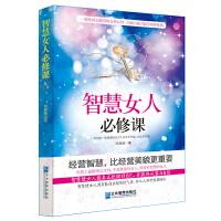 智慧女人必修课 经营智慧女性人生哲学女人成功学励志正能量书 适合女性看的书提升女性魅力适合女性读的书 抖音上推荐的书