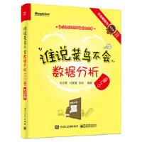 谁说菜鸟不会数据分析(入门篇)(纪念版)(全彩),张文霖著,电子工业出版社,9787121287985