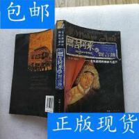 [二手旧书9成新]玛吉阿米的留言簿【内页干净】 /泽郎王清 著;?