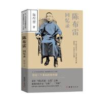 陈布雷回忆录 陈布雷 团结出版社 9787512634497 新华书店 正版保障