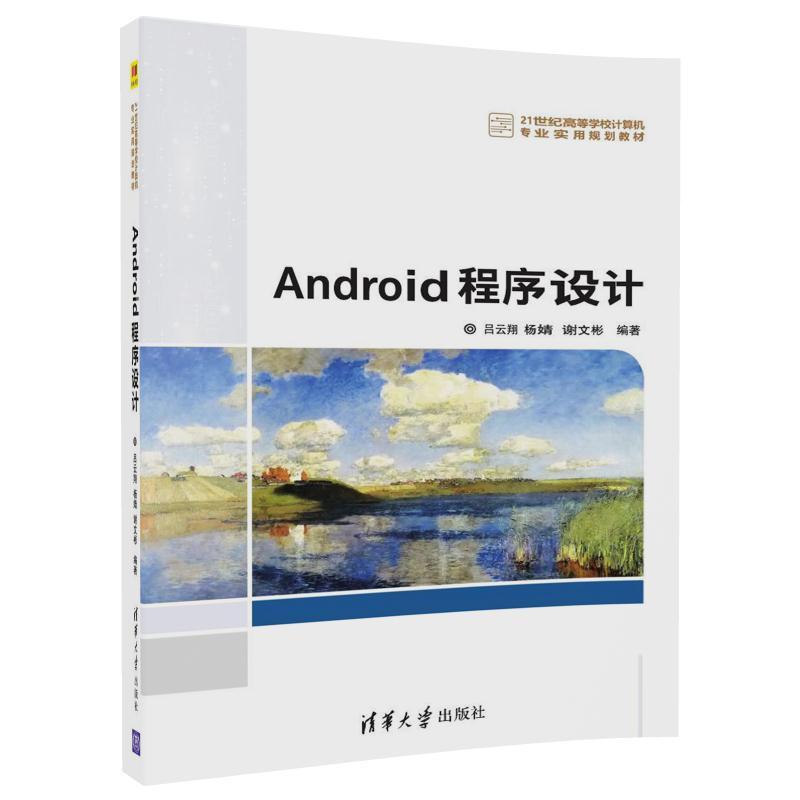 Android程序设计 从零基础知识学习,*终能综合所学内容开发应用