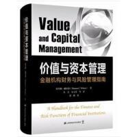 【二手书9成新】 价值与资本管理(引进版) [美] 托马斯・威尔逊(Thomas C.Wilson),朱杰,朱文革 9