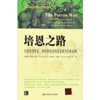 培恩之路 (美)埃德尔斯坦,(美)马歇尔,罗玲 上海财经大学出版社