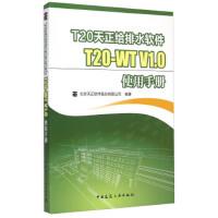 【旧书二手书9成新】T20天正给排水软件T20-WT V1 0使用手册 北京天正软件股份有限公司 9787112178