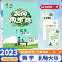 2020春 万向思维 黄冈同步练 一年级 下册 数学 北师版 小学1年级同步知识训练作业本单元期中期