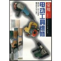 常用电动工具维修 胡俊达 湖南科学技术出版社 9787535727046