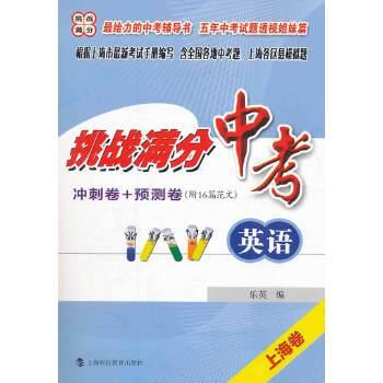 挑战满分·中考英语(冲刺卷+预测卷)