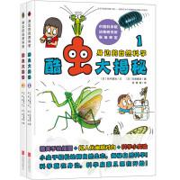 酷虫大揭秘套装(全2册)