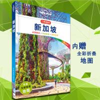 新加坡口袋本指南迷你便携旅游书孤独星球Lonely Planet系列乌节路牛车水等区域1-2-3天假