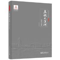 京杭大运河历史与复兴 毛锋 电子工业出版社