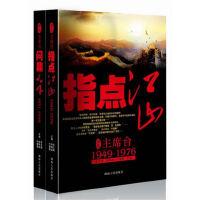 聚焦主席台:问鼎天下、指点江山(1921-1976)(全二册)(英雄、枭雄、实干家、阴谋家,且看各路英豪竞风流)