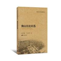 佛山市人文和社科研究丛书:佛山历史村落