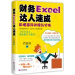 财务Excel达人速成:数据高效处理与分析