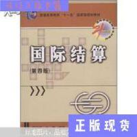 【二手旧书9成新】国际结算/苏宗祥中国金融出版社