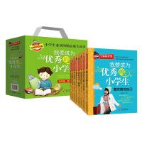 新年礼盒装 我要成为优秀的小学生套装全8册 少儿童励志成长故事书籍9-12岁 青少年校园励志读物7-10岁 中小学生课外