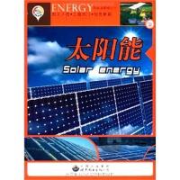 【JHW】中小学生阅读系列之新能源家族丛书:太阳能 《太阳能》编写组 世界图书出版公司 9787510026072