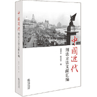 中国近代刑法立法文献汇编 赵秉志,陈志军 法律出版社 9787519700393