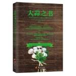 大蒜之书:探索你熟知却不真正了解的大蒜 (美)罗宾彻丽 (Robin Cherry);徐志军译 华夏出版社 97875