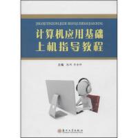计算机应用基础上机指导教程,陈珂,李金祥,苏州大学出版社,9787567214347