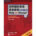 剑桥国际英语语音教程 第三版(英音版)――Ship or Sheep(附赠1MP3)