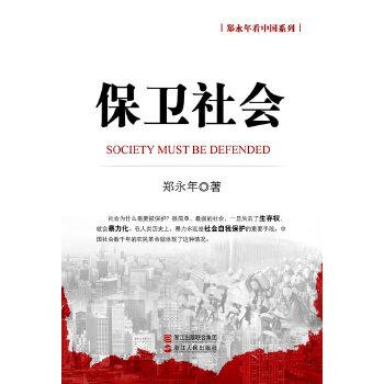郑永年看中国系列:保卫社会(广东省委领导干部指定用书)