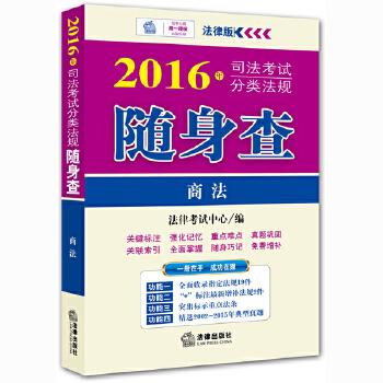 2016年司法考试分类法规随身查:商法(pdf+txt+epub+azw3+mobi电子书在线阅读下载)